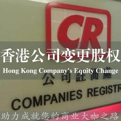 香港公司变更股权