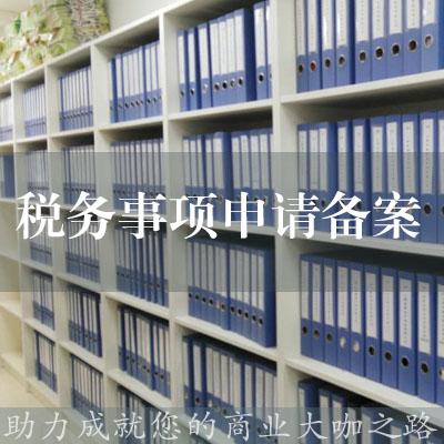 税务事项申请或备案