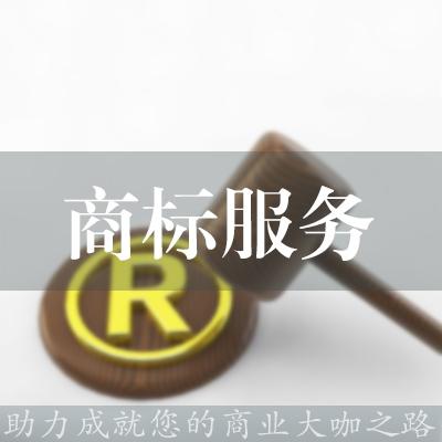 商标使用许可合同备案